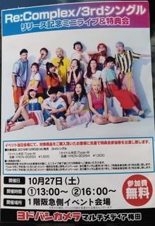 recomplex_live_yobobashi.jpg